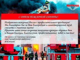 открытка, день пожарного, 2018
